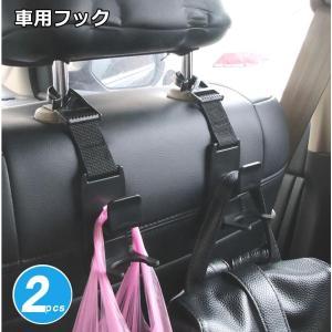 車用収納 フック 携帯型 ヘッドレスト フック 耐荷重 買い物袋 荷崩れ防止 2個セット SHAHAHUCK|ishino7