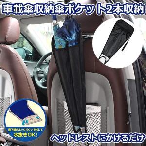 車載 傘収納 2本 収納 傘ポケット 傘ケース 傘入れ かさ 自動車 カー用品 便利 アイテム KASAKURU|ishino7