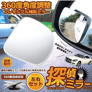探偵ミラー 車用 補助ミラー 2個セット 360度 角度調節 扇形 死角解消 サブミラー 事故 防止 駐車 鏡 車中泊 運転 ミラー バック MIKITAN|ishino7