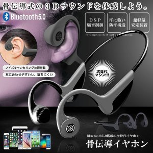 Bluetooth5.0 進化版 骨伝導イヤホン ヘッドホン スポーツ 超軽量 高音質  無線 音楽...