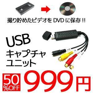 ビデオテープの映像をDVDに変換 ビデオテープをデジタル化 USBビデオキャプチャー2「ポチっとキャプチャ」FS-VC200 BK FS-VC200|ishino7