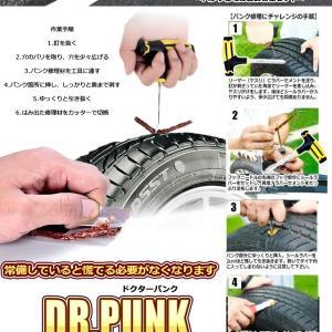 ドクターパンク リペアセット タイヤ 応急 修理 処置 リーマー フックニードル メンテナンス 自動車 自転車 バイク ツール DR-PUNK|ishino7|04