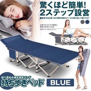 持ち歩きベッド ブルー 折りたたみベッド コンパクト 軽量 シングル 組立不要 マットレス 収納袋付き 簡易 介護 キャンプ 仮眠 MOTIABE-BL|ishino7