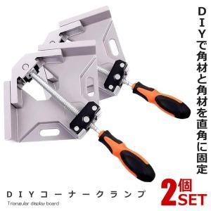 最強コーナークランプ 2個セット 90度 固定 直角定規 DIY 木工 溶接 調整可能 V2 ロック DIY必需品 便利 工具 グッズ  2-KONAKUR ishino7