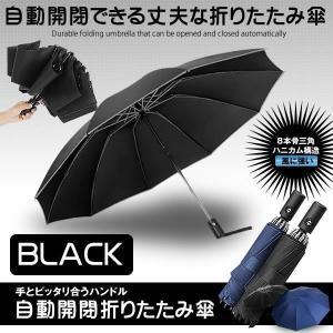 自動開閉 折りたたみ傘 ブラック 逆折り 逆さ傘 折り畳み傘 撥水加工 210T 高強度 グラスファイバー  梅雨対策 晴雨兼用 ORIKASA-BK|ishino7