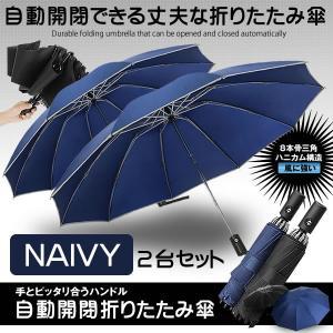 自動開閉 折りたたみ傘 ネイビー 2本セット 逆折り 逆さ傘 折り畳み傘 撥水加工 210T 高強度 グラスファイバー 梅雨対策 晴雨兼用 ORIKASA-NV-2|ishino7