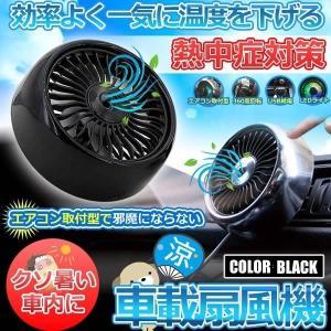 車載 扇風機 車用 エアコン口取付型 強風 小型 車内 熱中症対策 風量3段階 角度調節 LEDライト USB 車中泊 便利 冷房 AIRSENP|ishino7