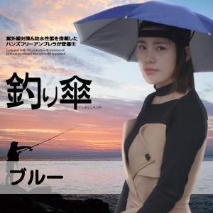 釣り傘 ブルー かぶる傘 傘帽子 釣り用 かぶる傘 両手解放可 折り畳み式 キャップ 防風 防水 TURIGASA-BL|ishino7