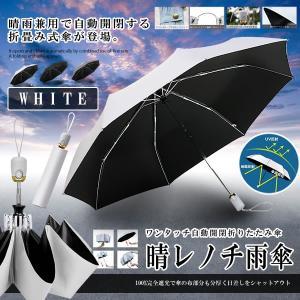 折りたたみ傘 ホワイト ワンタッチ 日傘 自動開閉 UVカット 遮光 折り畳み傘 紫外線遮断 耐風撥水 軽量 晴雨兼用 収納ポーチ付き HAREAME-WH|ishino7