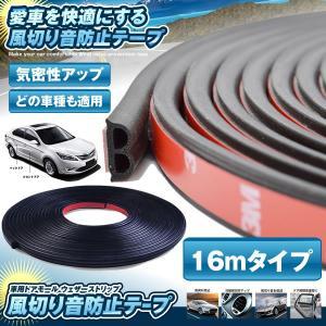 車用 ドアモール 16mタイプ ウェザーストリップ 風切り音防止 テープ 気密性アップ 外装 車載 カー用品 カスタム SHADOMOL-16|ishino7