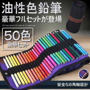 油性色鉛筆 50色セット 塗り絵 描き用 収納ケース付き 画材セット 鉛筆削りつき 絵画 アート 塗り絵  YUSEEN-50|ishino7
