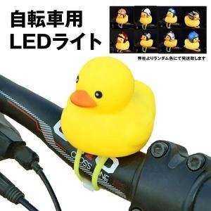 自転車ライト シリコン LED お洒落 可愛い アヒル 動物 帽子 夜間 安全 子供 小さな イエロー AHIZITE|ishino7