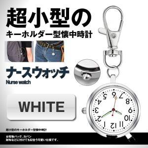ナースウォッチ ホワイト 時計 懐中時計 キーホルダー ナスカン シンプル リュック バッグ ポケット ランドセル NAWAHTE-WH