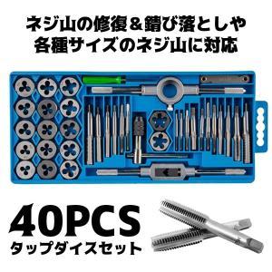 タップダイスセット 40PCS ネジ穴 ネジ山 修正 DIY 工具 ビット 便利 インテリア TAPDAIS ishino7