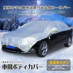 車用 ボディーカバー 普通自動車タイプ 水 塵 輻射 紫外線 鳥の糞防止 黄砂 PM2.5対策 ハーフボディーカバー KURUHAFU-HUT|ishino7
