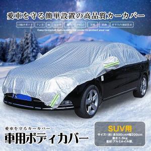 車用 ボディーカバー SUV自動車タイプ 水 塵 輻射 紫外線 鳥の糞防止 黄砂 PM2.5対策 ハーフボディーカバー KURUHAFU-SUV|ishino7