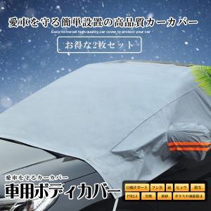車ハーフカバー 2個セット 車 凍結防止カバー 雪対策 霜よけ 日よけ 磁石六枚強力付着 盗難防止 ...