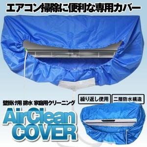 エアコン 洗浄 カバー 掃除 シート 壁掛け用 排水 家庭用クリーニング ホース長さ 約2m CAV...
