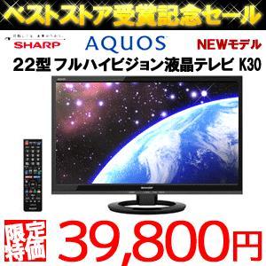 シャープ AQUOS フルハイビジョン LED 液晶テレビ 22V型 地上 BS 110度 CSデジタル LC22K20B 家電 TV リビング LC-22K20-B|ishino7