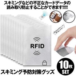 10枚セット ICカード 干渉防止 磁気防止 スキミング 防止 磁気シールド カードプロテクター カード クレジットカード ICカード 10-DOROBOUSI|ishino7