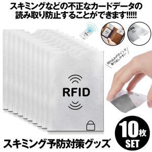 10枚セット ICカード 干渉防止 磁気防止 スキミング 防止 磁気シールド カードプロテクター カード クレジットカード ICカード 10-DOROBOUSI|ishino7|02