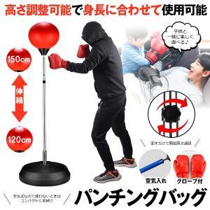 パンチングボール パンチングバッグ ボクシンググローブ サンドバッグ 高さ調節可能 120cm 150cm 空気入れ ストレス発散 自宅 大人 子供 家庭用 BOKBAG