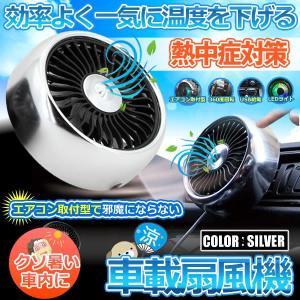 車載 扇風機 シルバー 車用 エアコン口取付型 強風 小型 車内 熱中症対策 風量3段階 角度調節 LEDライト USB 車中泊 便利 冷房 AIRSENP-SV|ishino7