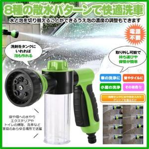 洗車フォームガン シャワーヘッド 高?フォームガン 8パターン散水ノズル 水 泡切り替え 洗車ガン 洗車ホース  ガーデニング 自動車 バイク 室内 YASGUN|ishino7