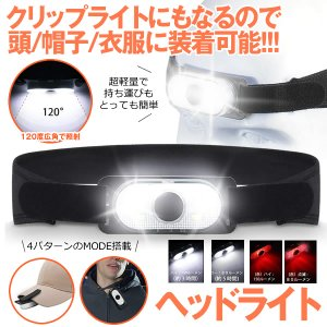 LEDヘッドライト キャップライト 2WAY 帽子ライトクリップ ヘルメット ライト USB 充電式  4軽量 持ち運び 簡単 アウトドア DIY キャンプ グッズ KURIHEAD ishino7
