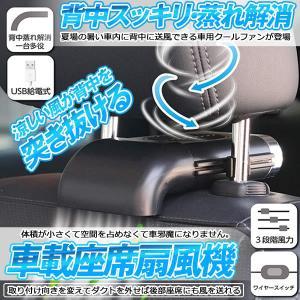 車載扇風機 車座席ファン 車内 USB扇風機 蒸れ解消 ヘッドレストファン 前後部座席用 ドライブ 車 運転 蒸れる 暑い 汗 涼しい 風 ファン SENA|ishino7