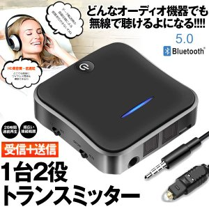 Bluetooth トランスミッター 送信機 受信機 レシーバー イヤホン テレビ  ブルートゥース5.0 2台同時 高音質 低遅延 SUMITTAR|ishino7