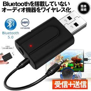 Bluetooth 5.0 トランスミッター レシーバー 2in1 無線 オーディオ 送信機 受信機...