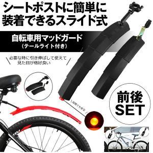 自転車 フェンダー 泥よけ スライド式 伸びる 伸縮 MTB 泥除け おすすめ 前後セット マッドガード ロードバイク クロスバイク DOROGUARD|ishino7