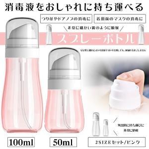 スプレーボトル ピンク 大小2個セット アルコール 50ml 100ml 霧吹き 極細ミスト 軽量 ...