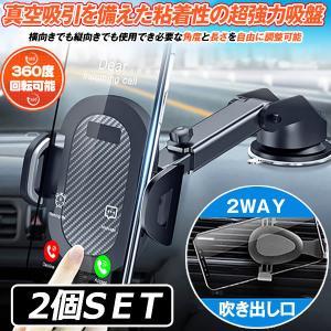 2個セット 車載ホルダー スマホスタンド スマホホルダー iphone 車 アンドロイド 4-7インチ対応 車用品 カー用品 便利 携帯ホルダー 車載 HOHORU|ishino7