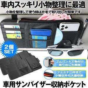 2個セット 収納 ポケット 車用 サンバイザー スマホ サングラス 小物 iphone バイザーポケット 日よけ カーアクセサリー 多機能ポケット 車収納グッズ IZAHO|ishino7