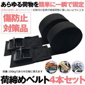 荷締めベルト 4本セット 傷防止モデル 荷締バンド 固定ベルト 固定バンド 長さ 3m 幅2.5cm スーツケースベルト 地震対策 バイク 自転車 荷物 家具 KIZNIRU|ishino7