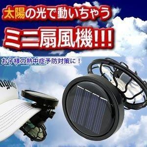 ソーラー式 クールFACE ファン 扇風機 ミニクリップ 太...
