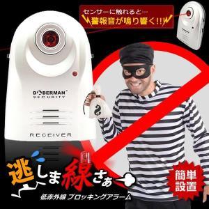 警報 防犯 アラーム センサー 赤外線 高品質 泥棒 犯罪 遮断式 その名は 逃しま線さぁー ET-NOGASEN