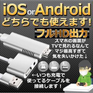 テレビ 接続 iOS iPhone iPad Android hdmi 変換 対応 アダプタ ケーブ...