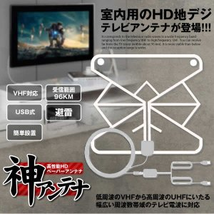 神アンテナ 室内 HD テレビ 地デジ ペーパーアンテナ 卓上 TV VHF対応 96KM受信範囲 ...