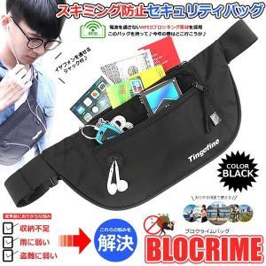 ブロックライムバッグ ブラック スキミング防止 セキュリティ ウエスト ポーチ パスポートケース 貴...
