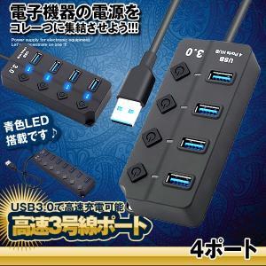 高速3号線ポート 3ポート USB 3.0 ハブ 高速転送 HUB インターフェイス たこ足 パソコン 周辺機器 PC 便利 KOUPT-3|ishino7