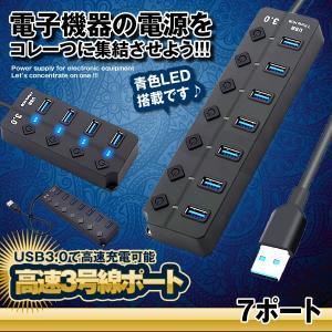高速3号線ポート 7ポート USB 3.0 ハブ 高速転送 HUB インターフェイス たこ足 パソコン 周辺機器 PC 便利 KOUPT-7|ishino7