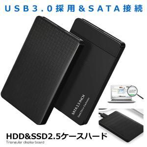 USB3.0 2.5インチ HDD SSD ケース ハードディスクケース SATA接続 ドライブケース 高速データ運送 SATAKE