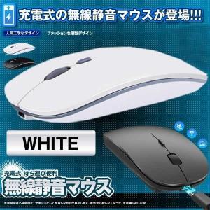 ワイヤレスマウス 静音 マウス ホワイト薄型 2.4GHz 充電式 持ち運び便利 パソコン USB ...