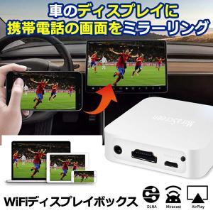 車 WIFI ミラーリング ボックス ワイヤレスディスプレイアダプター 1080P スクリーン 無線...
