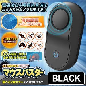 マウスバスター ブラック ネズミ駆除 超音波 蚊取り器 害虫駆除機 害虫 4種類 約100畳 静音 無毒無臭 日本語取扱説明書付き BG301-BK