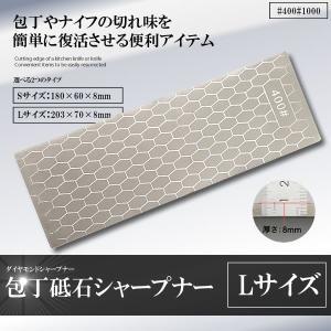 砥石シャープナー Lサイズ 両面 ダイヤモンド #400#1000 仕上げ 包丁 ダイヤモンド砥石 ...