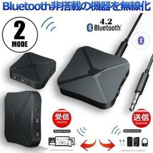 Bluetooth4.2 トランスミッター レシーバー 1台2役 送信機 受信機 無線 ワイヤレス 3.5mm オーディオスマホ テレビ 音楽 送信機 受信機 ブルートゥース KN319
